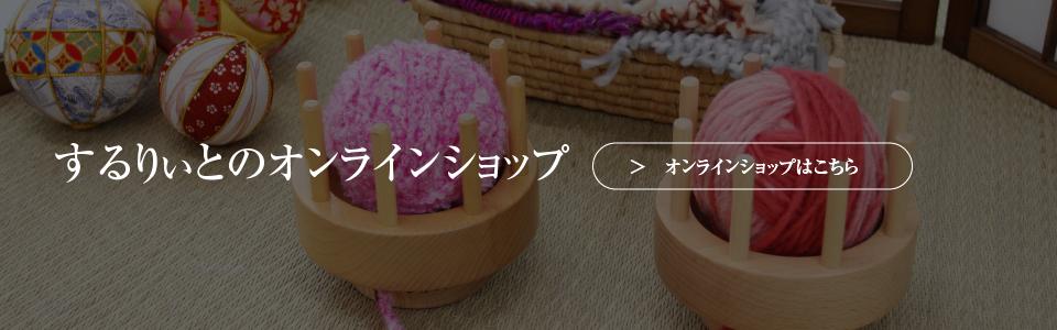 するりぃとオンラインショップ